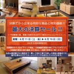 """*""""最大""""の決算セール 開催*8/11(土)start ♪"""