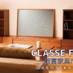 *CLASSEフェア~諸富家具市~ 9/15(土)start!*