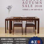*CLASSE木工まつり&Autumnセール開催中* ~10/14(日)まで!!