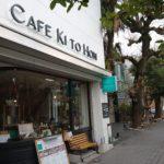 *佐賀めぐり* ~CAFE 木と本~