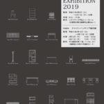 *レグナテック 春の展示会 & ジャパンインテリア総合展2019*開催