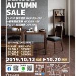 *【秋の木工まつり】CLASSE Autumn Sale 10/12(土)~*