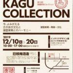 イベント:第10回諸富家具コレクション開催決定(2019年12月)