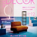 #雑誌掲載情報(ELLE DECOR 12月号)