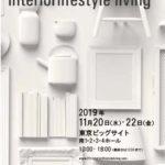 展示会:IFFT/インテリア ライフスタイル リビング(2019年11月)