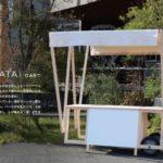 新製品情報:New Product Release – WATAI cart –