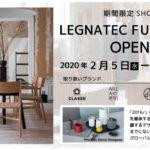 *Pop-up SHOP 【 LEGNATEC FUKUOKA 】オープン*