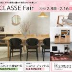 *CLASSE Fair 2/8(土)~*