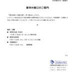 "<span class=""title"">台風10号接近に伴う臨時休業のお知らせ(2020年9月7日)</span>"